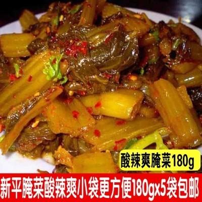 云南玉溪 特产新平腌菜傣家老坛酸菜饭扫光下饭菜开胃菜180克x5袋