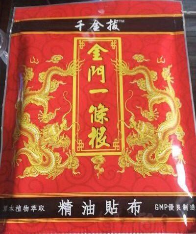 台湾一条根(两包包邮)