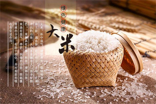 万利 自然香稻米